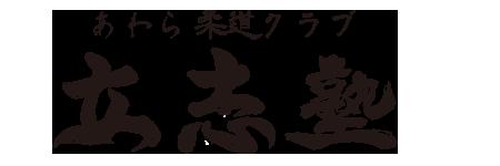 あわら柔道クラブ 立志塾