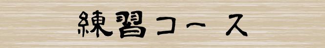 立志塾の啓発録